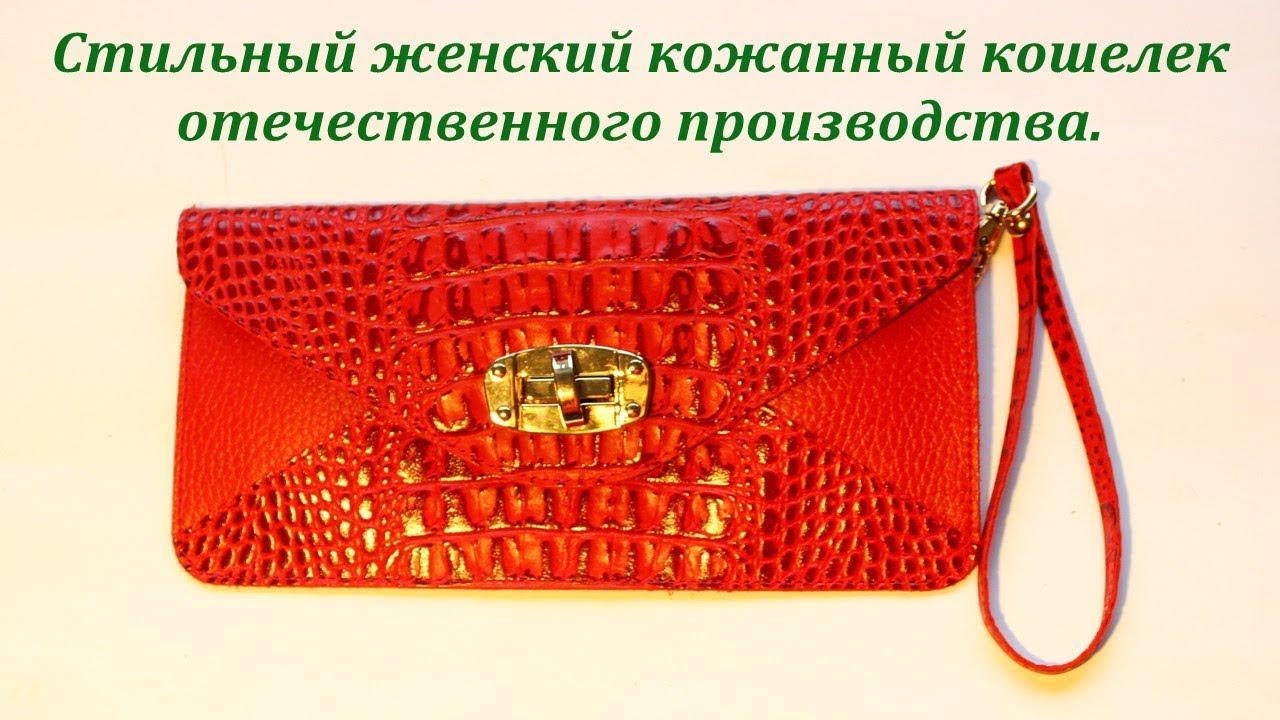 Здесь вы можете купить по доступной цене кожаный женский кошелек desisan 128 красный, расцветки в наличии, кожаный женский кошелек desisan 128 коричневый, питон, расцветки в наличии, кожаный женский кошелек desisan 128 коричневый питон лаковый, расцветки в наличии. Фильтры. Фильтры.