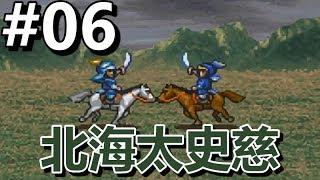 06【三国志英杰传】北海太史慈.