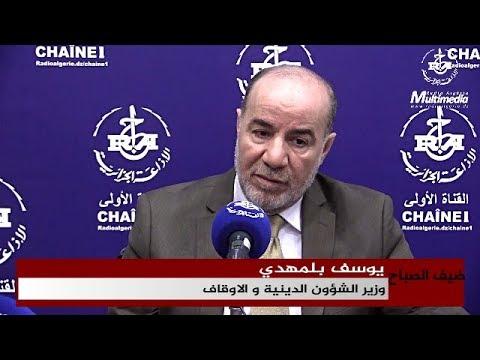 وزير الشؤون الدينية و الاوقاف الدكتور يوسف بلمهدي