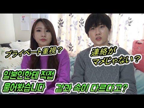 【日韓カップル】韓国人が持ってる日本女子のイメージを彼女に聞いてみました!