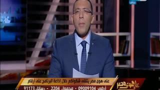 على هوى مصر | الحلقة الكاملة للقاء الشاعر الكبير جمال بخيت عن الفن والثقافة والأدب
