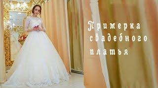 Примерка платья к свадьбе