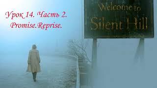 Самоучитель игры на синтезаторе. Урок №14. Часть 2. Silent Hill. Promise.Reprise.