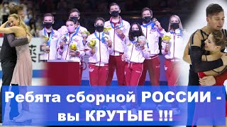 Сборная России ВПЕРВЫЕ в ИСТОРИИ выиграла командный чемпионат мира БРАВО