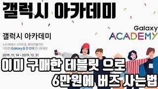 [IT소식] 갤럭시 아카데미 - 버즈/SD/케이스 반값…