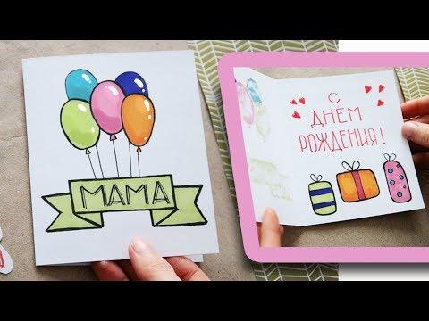 Маме на день рождения открытка своими руками видео
