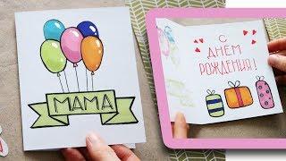 как сделать открытку маме своими руками видео простое
