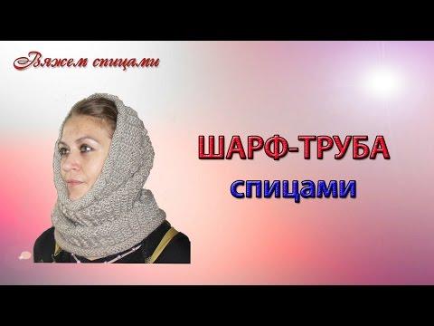 Вязание спицами трубы на голову