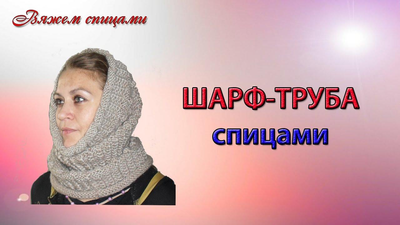 вязаные женские шарф-хомут спицами схемы