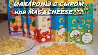 Mac&Cheese или Макароны с сыром