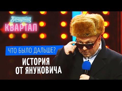 Открытый микрофон с Януковичем - ЧТО БЫЛО ДАЛЬШЕ? | Шоу Вечерний Квартал ЛУЧШЕЕ