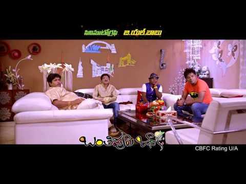 Banthipoola Janaki 20 sec Trailer 1