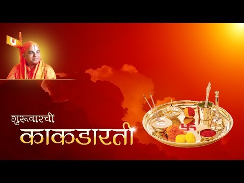 Guruvar kakadaarti | Morning Worship | Nanijdham Official |