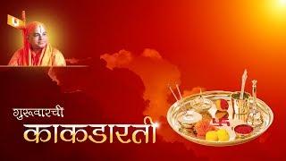 guruvar kakadaarti morning worship nanijdham official