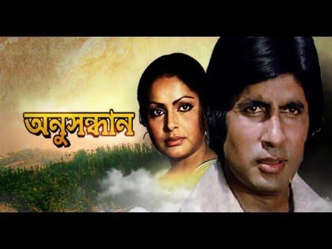 Amaar Shopno Je - Bengali Instrumental