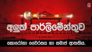 Aluth Parlimenthuwa ( 05-02-2020 ) Thumbnail
