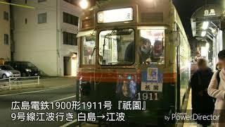 【走行音】広島電鉄1900形1911号『祇園』9号線江波行き 白島→江波