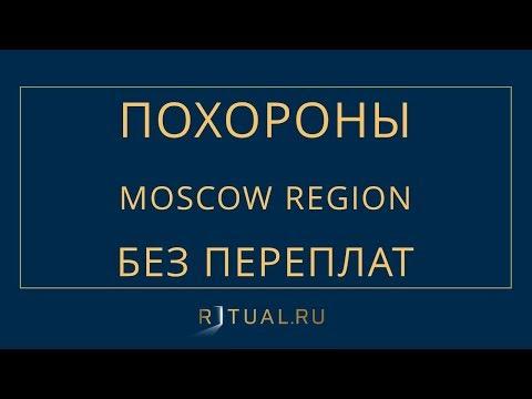 ПОХОРОНЫ   РИТУАЛЬНЫЕ УСЛУГИ В МОСКОВСКОЙ ОБЛАСТИ МОСКВА   FUNERAL SERVICES MOSCOW REGION RUSSIA