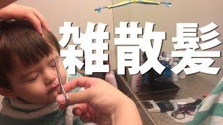 【ルイ日記】パパの雑な散髪でもご機嫌なルイ君(笑)【1才10ヶ月】 thumbnail