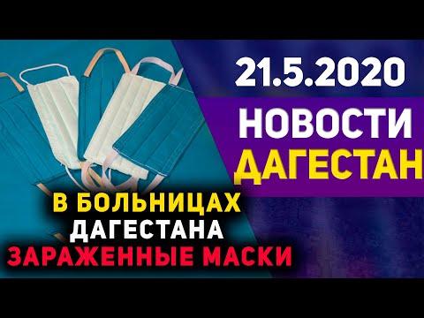 Новости Дагестана за 21.05.2020 год