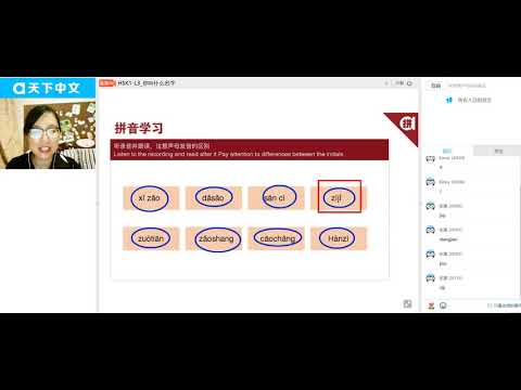 【Easy Chinese for Beginners】 HSK 1 - Lesson 3