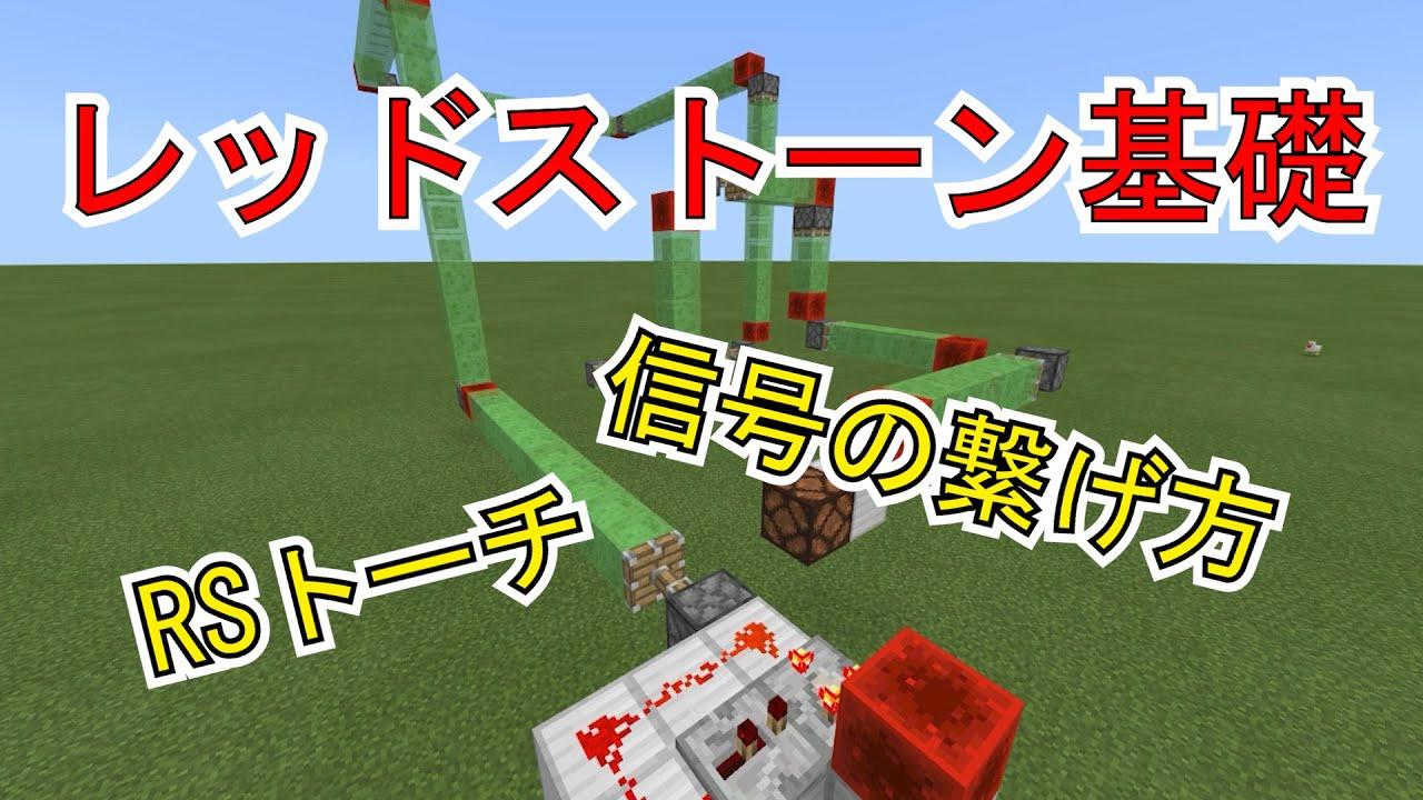 【マイクラの教科書】レッドストーン基礎#3