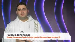 Ронкин Александр - Семен Слепаков - Люба звезда ютуба (Караоке www.pesni.co.il)
