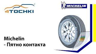 michelin - Пятно контакта - 4 точки. Шины и диски 4точки - Wheels & Tyres 4tochki