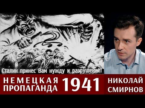 1941. Была ли немецкая пропаганда эффективной? Николай Смирнов