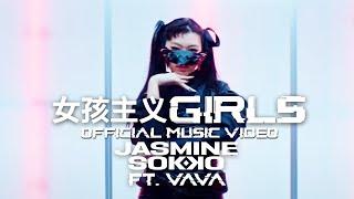 Смотреть клип Jasmine Sokko - Girls