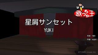 【カラオケ】星屑サンセット/YUKI