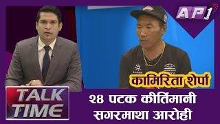 २४ पटक कीर्तिमानी सगरमाथा आरोही कामिरिता शेर्पासँगको कुराकानी || AP TALK TIME || AP1HD