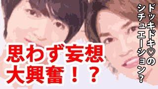 【Kis-My-Ft2】玉森裕太&二階堂高嗣 妄想を膨らませ大興奮!? チャンネ...