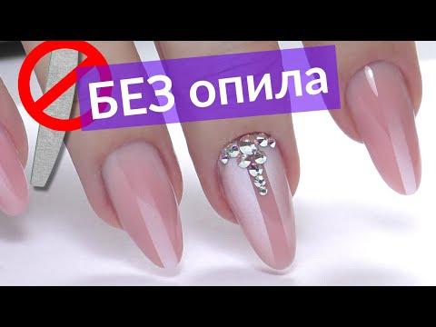 Наращивание ногтей ГЕЛЕМ без опила поверхности
