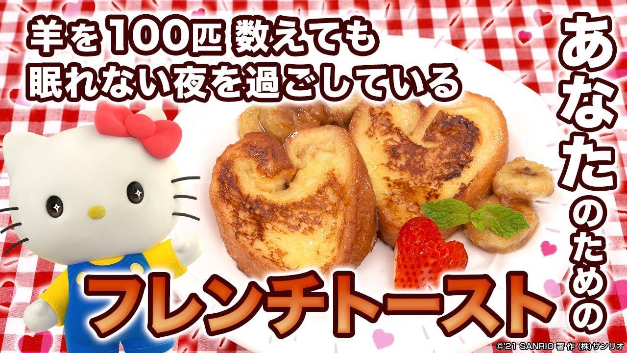 ハローキティのフレンチトースト【おもいやりレシピvol.1】