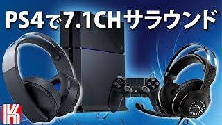 【PS4】7.1chサラウンドでゲームをする方法!おすすめヘッドセット&サウンドカード