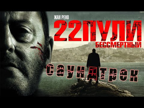 "Жан Рено ""22 пули: Бессмертный"" саундтрек..."