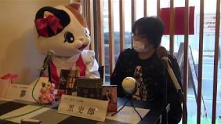 鶴見のホラー作家・黒史郎(くろ・しろう)さん つるみチャンネル 2017/12/21