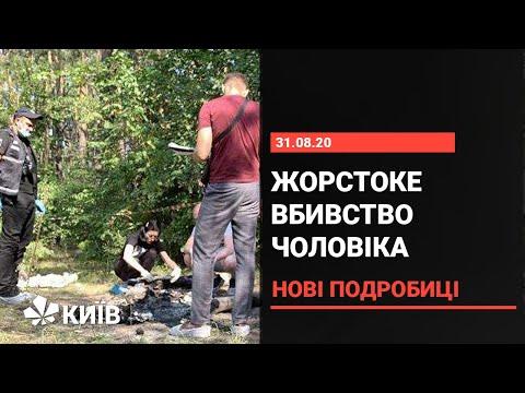 Телеканал Київ: Шматки тіла по всій столиці: подробиці про розчленування чоловіка у Києві