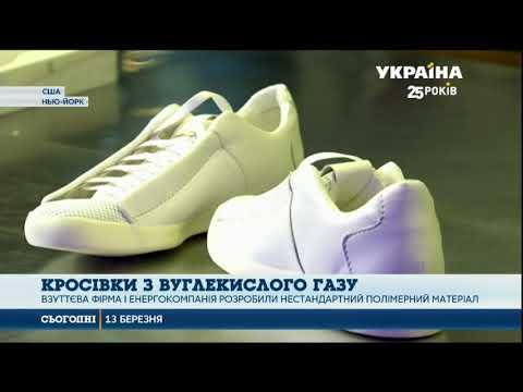 Кросівки з вуглекислого газу навчилися робити у США