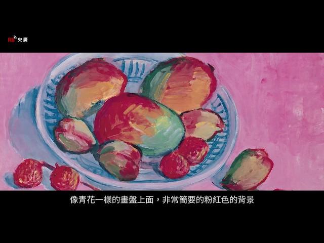 【RTI】พิพิธภัณฑ์วิจิตรศิลป์ภาพและเสียง (17) กัวป๋อชวน