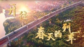 《最美铁路人》 20190505 开往春天的列车 陈美芳  CCTV科教