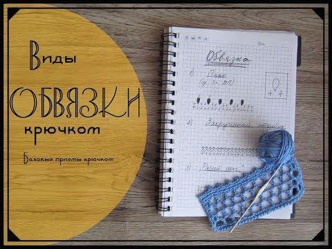 Кайма крючком для обвязки изделий крючком фото схемы