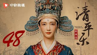 清平乐(孤城闭)48 | Serenade of Peaceful Joy 48【TV版】(王凯、江疏影、吴越 领衔主演)