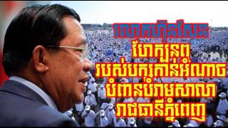 VOD Cambodia Hot News Today , Khmer News Today ,Afternoon 31 05 2017  , Neary Khmer