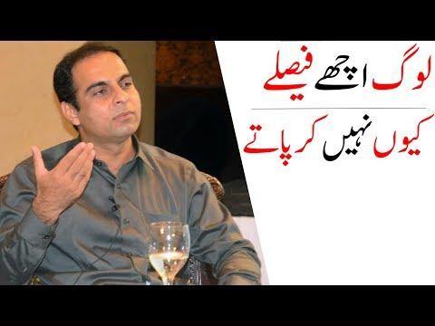 Top Reason Of People's Bad Decision -By Qasim Ali Shah | In Urdu