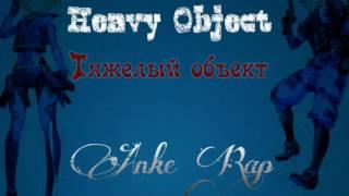 Тяжёлый объект -  Heavy Object Rap