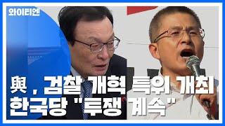 """與, """"검찰 개혁 속도"""" 오후 특위 개최...한국당 """"투쟁 계속"""" / YTN"""