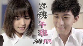 《早班:午班》AM:PM - 校園微电影 School Romance Film [ ARESA Beauté ]