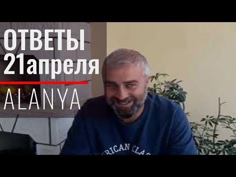 видео: Турция 2019 21 апреля Алания. Когда лучше приезжать в Турцию отдыхать? Ответы на ваши вопросы